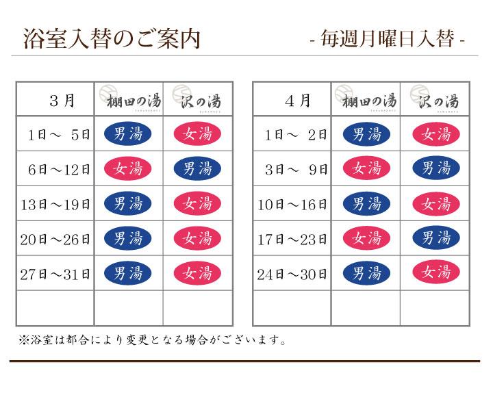 浴室入替カレンダー_3,4月