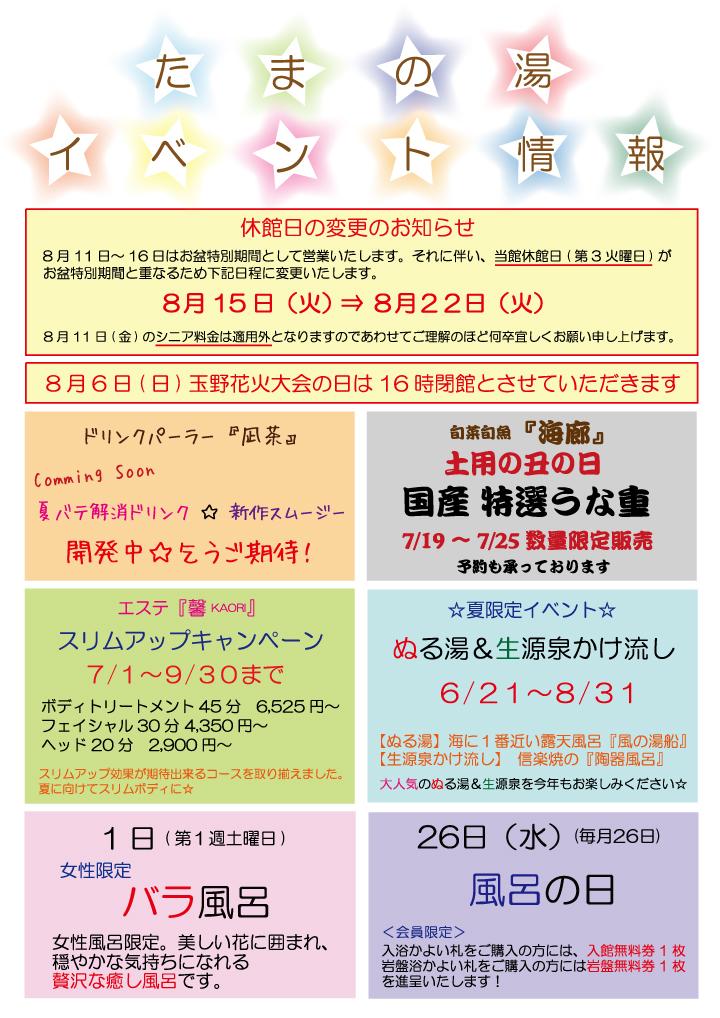 2017-7月カレンダー裏面アウトライン