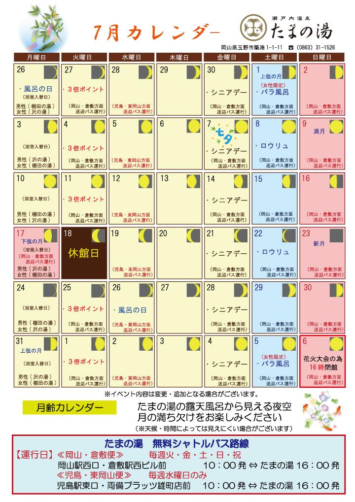 2017.7月カレンダー表面アウトライン