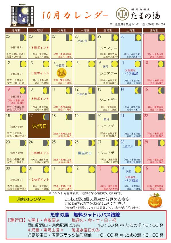201710月カレンダー表面