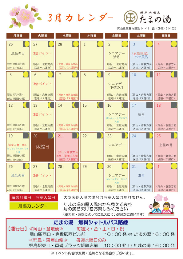 201803月カレンダー表面
