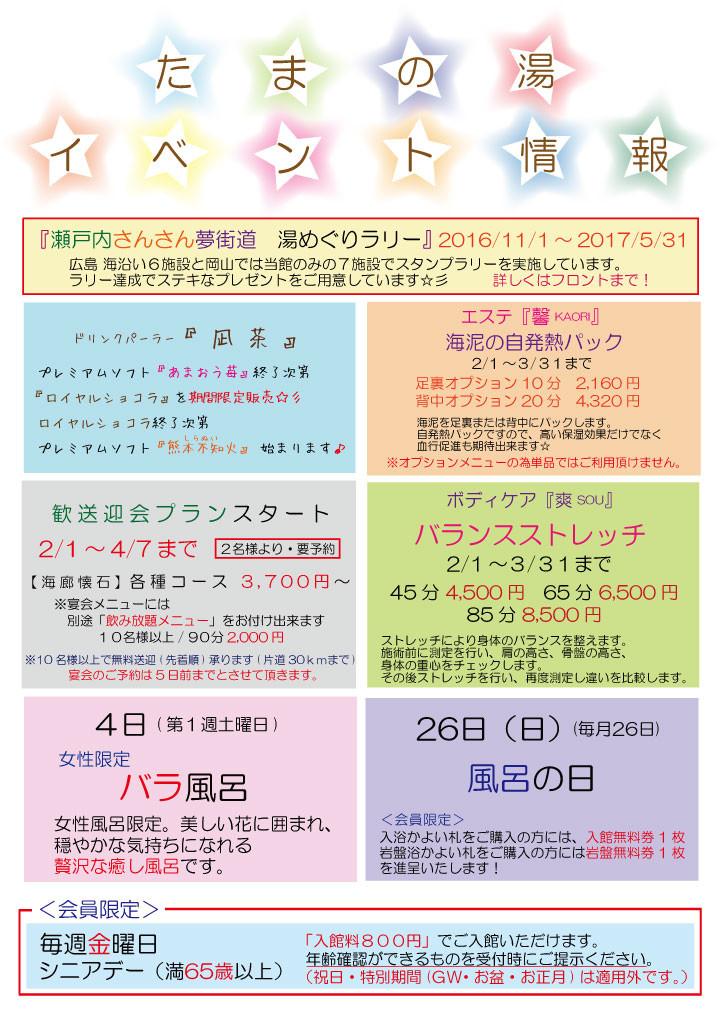 3月カレンダー裏面(A3)