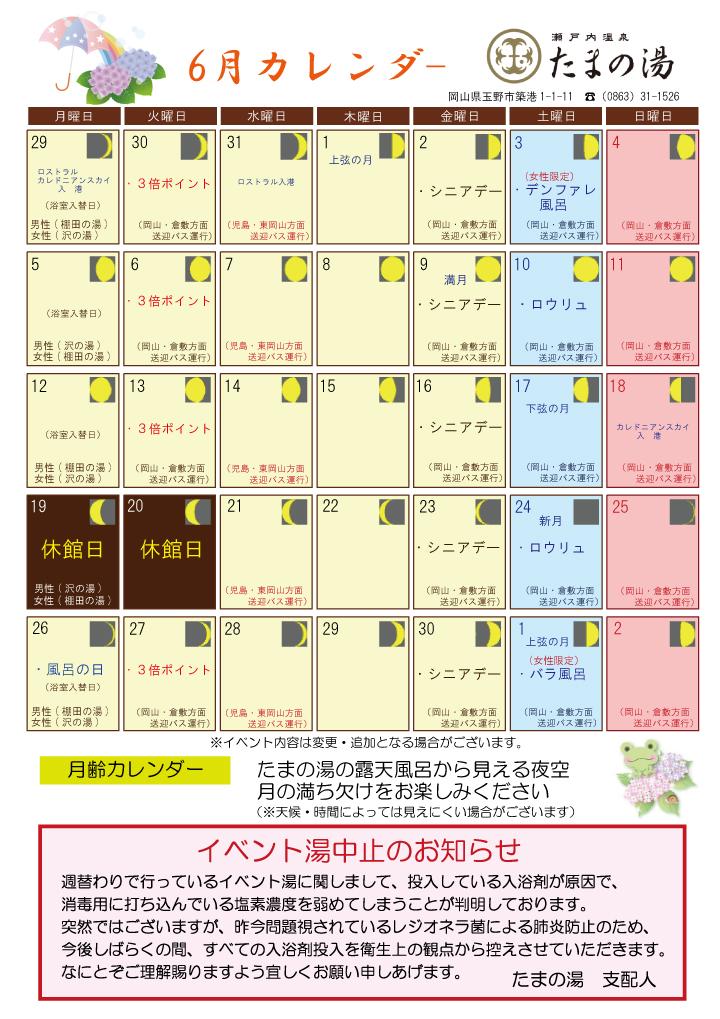 2017.6月カレンダー表面