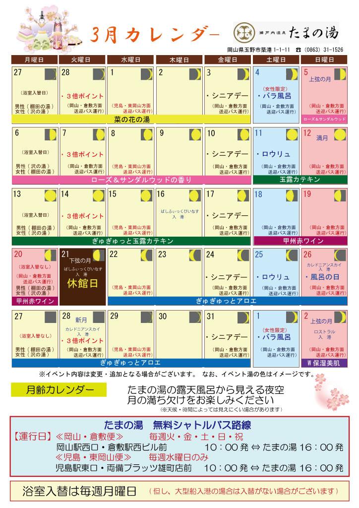 3月カレンダー(A4)
