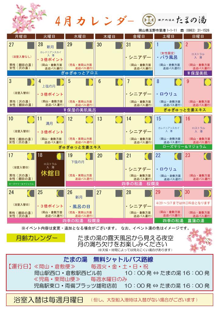 4月カレンダー(A4)