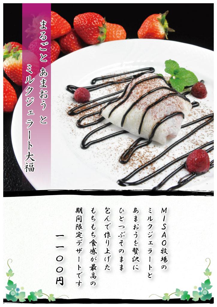 海_20170131_あまおう-と-ミルクジェラートPOP