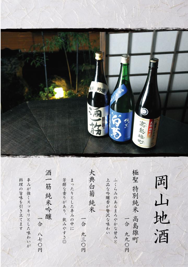 岡山地酒フェア