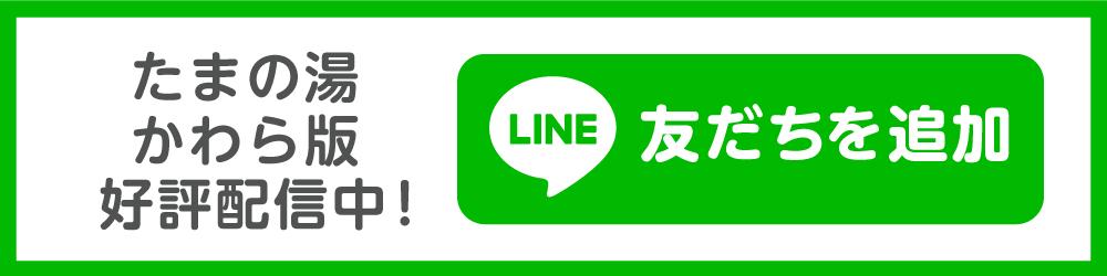 たまの湯LINE