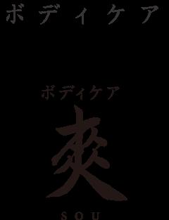 ボディケア爽