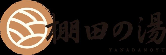 Tanadanoyu